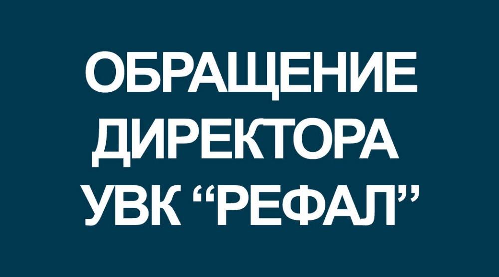 """Обращение директора УВК """"Рефал"""""""